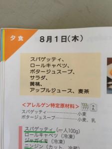 1日レシピ