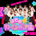 7/11テレビ放映のお知らせ