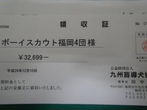 寄付金領収書