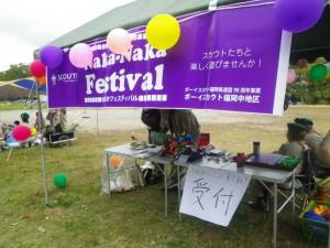 なかなかフェスティバル