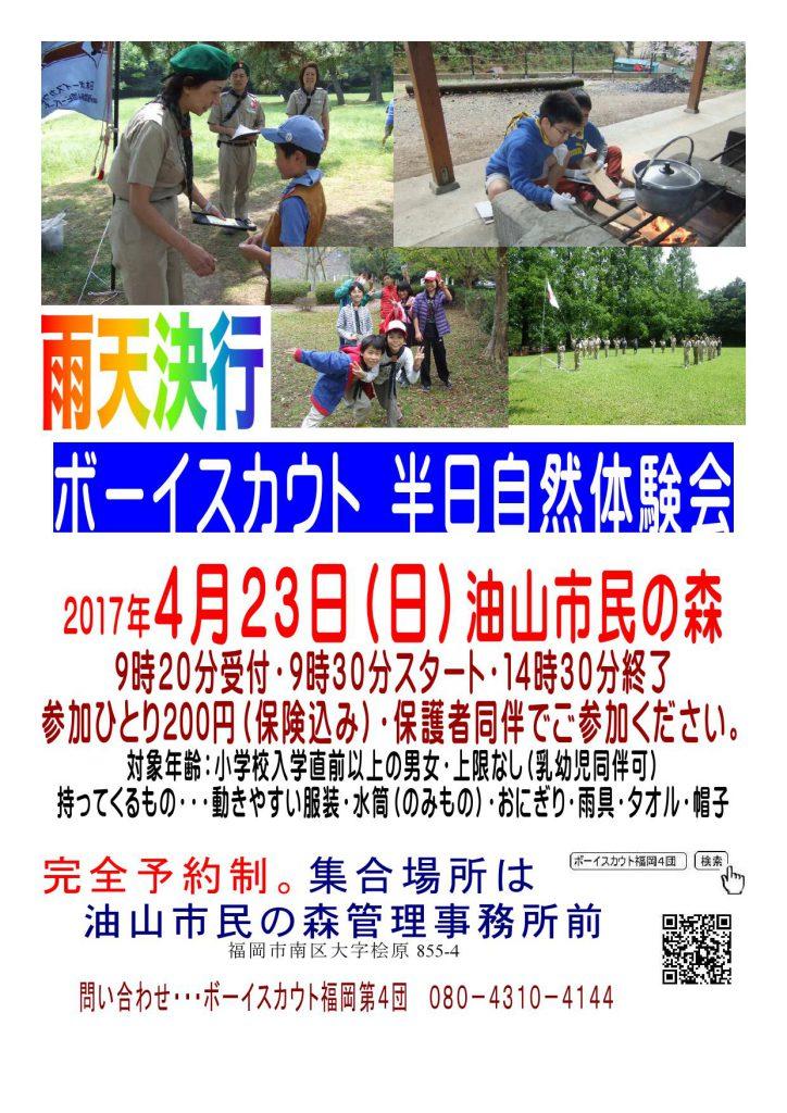 4/23ボーイスカウト自然体験会ご案内