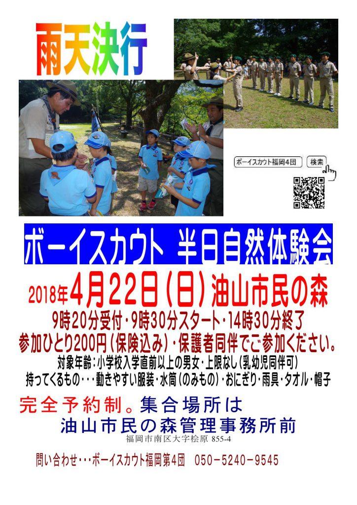 4/22親子で参加!ボーイスカウト自然体験会in油山【参加者募集】